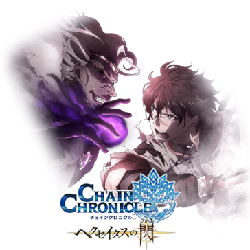 chain_chronicle___haecceitas_no_hikari_anime_icon_by_wasir525-dazrezz.png