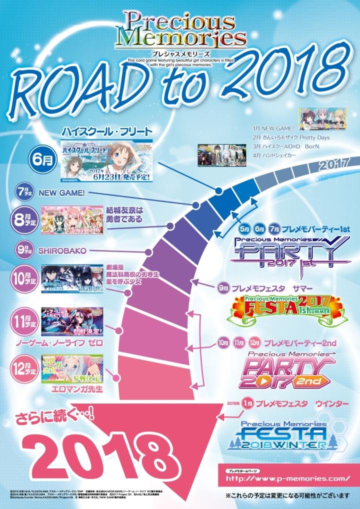 roadto2018